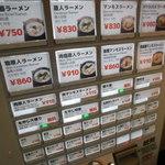 石器ラーメン - 自動食券販売機