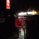 福竜 - 福竜 店の外観