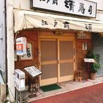 清寿司 - お店の外観