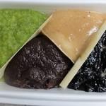 おさんこ茶屋本店 - 料理写真:四色餅