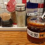 麺屋 八感 - 自家製ラー油