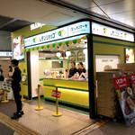 レモンショップ - 新宿西口改札外にあります