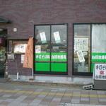 手打そば宗 - 名取駅前