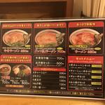 114721447 - ラーメンはベースが3種類(つけ麺もあり)