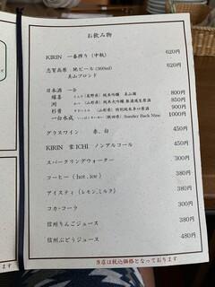 石臼挽き蕎麦香房 山の実 - 【2019.8.10】ドリンクメニュー。