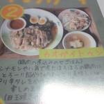 Nettaishokudou - メニュー(9/2)