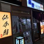 仙令鮨 - お店の外観です