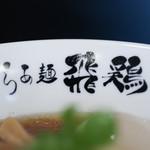らぁ麺 飛鶏 - 丼に描かれた店名☆
