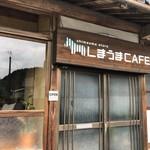 しまうまカフェ - お店