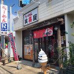 114727191 - 糸島市高田の「らーめん笑喜屋」さん。
