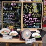 琉球・梅酒ダイニング てぃーだ - 開店1周年とランチメニューの立て看板
