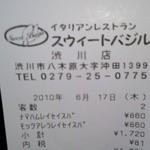 スウィートバジル - 2010,06,17