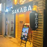 肉SAKABA 飲めるハンバーグ -