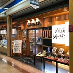 健康寿司海鮮家 - 外観。