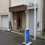 """114743218 - """"十割そば 東京バッソ""""の外観。"""