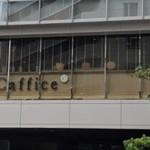 Caffice - [外観] 建物の外側から見たお店の外観