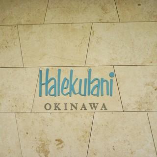 ハレクラニ 沖縄
