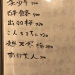 さくら屋 - メニュー(日本酒)