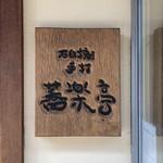 石臼挽き手打 蕎楽亭 - 2019.8.31  店舗看板