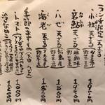 石臼挽き手打 蕎楽亭 - 2019.8.31  ランチセットメニュー