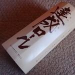 アンティーク - 達成ロール