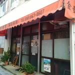 金壷食堂 -