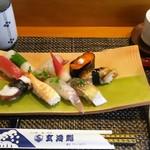 玄海鮨 - コンプリート