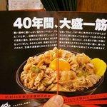 伝説のすた丼屋 - 大盛一筋40年!