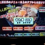 伝説のすた丼屋 - 券売機を見ると通常のすた丼は600円