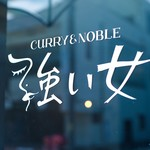 CURRY&NOBLE 強い女 - 外観写真: