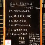 花水木 - 外看板 ( お品書き ) 2019/08/31