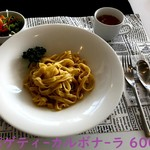 スパゲティー・カルボナーラ(スープ・サラダ付)