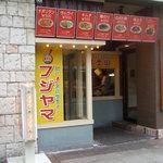 ビバ!スパゲティ  富士山 - お店です。
