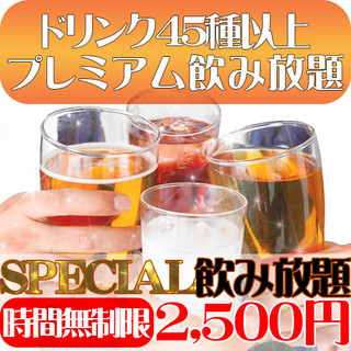 【時間無制限】飲み放題プラン2500円《いつでも予約可能♪》