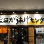 上田からあげセンター - 看板