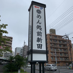 前新田 -