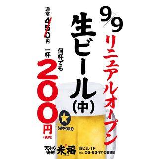 9/9リニュアルOPEN!個室11室新設生ビール1杯200円