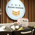 1.2.3 クラブハウス -