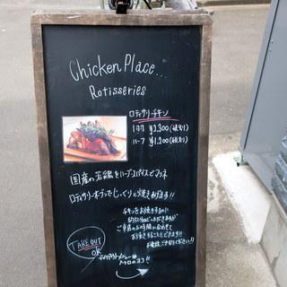 チキンプレイス ロティサリーズ - 外の看板。
