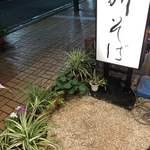 日本そば東京庵 - 外は雨が降ってきました。この時はまだ静かです。