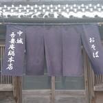 吾妻庵 - 暖簾