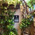 カフェ・ド・パルファン - 緑が2階へと誘います
