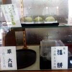 御菓子司三陽 - 三陽