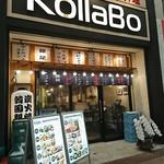 KollaBo - 撤収