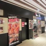11483852 - 博多駅一番街にあるホルモン鉄板焼のお店です。