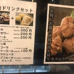 ゴリラ食堂 - 店内POP