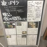 ゴリラ食堂 - 外の看板