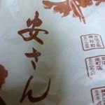 11485847 - 神戸の安さん