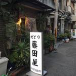 地どり焼 藤田屋 - 入口