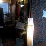 宝石 - お店 入口